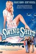 Második műszak (Swing Shift)