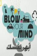 Eldobod az agyad! /Blow Your Mind/