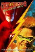 A Villám 2 (Flash II: The Revenge of the Trickster, 1991)