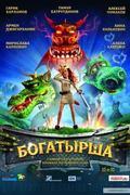 Bogatyrsha (2016)