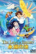 Az ÖrökkéValóság Törvényei (2006) Laws of Eternity ( Eien no hou )