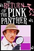 A Rózsaszín Párduc visszatér /The Return of the Pink Panther/