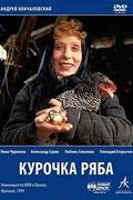Tyúkocskám (Kurochka Ryaba, 1993)