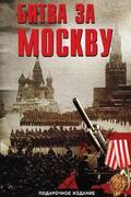 A moszkvai csata (Bitva za Moskvu) 1985.