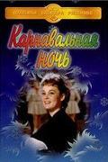 Karneváli éjszaka /Karnavalnaya noch/