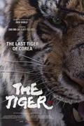 Daeho (The Tiger) 2016.
