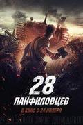 Panfilov 28 gárdistája (Teracod 28 Panfilov)