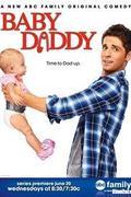 Papás-Babás (Baby Daddy)