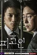 A vádlott - Pigoin (Innocent Defendant) (2017)