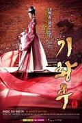 A császárság kincse /Ki Hwanghoo / Empress Ki/
