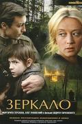 Tükör /Zerkalo/
