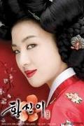 Hwang Jin Yi (2006)