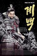 Gyebaek tábornok (계백 (階伯)