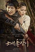 Csoszoni lövész (Jo-seon chong-jab-i)
