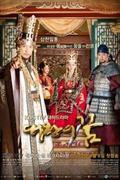 A Silla Királyság ékköve - A király álma  (The great king's dream)