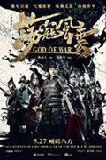 A háború istene /Dang kou feng yun/