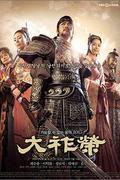 A harcos király legendája (Dae Jo Yeong)