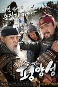 A csatamező hősei (Pyeong-yang-seong)