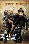 Hajdan a csatamezőn (Hwangsanbul)