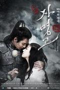 Ja Myung Go hercegnő (Princess Ja Myung Go)