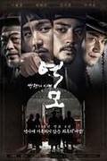 Véres kor - Yeokmo (2018)