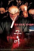 Árnyak a palotában (Shadows in the Palace) (Goongnyeo) (2007)