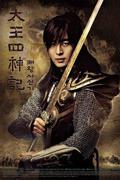 Az első király négy istenének legendája (Tae Wang Sa Shin Gi)