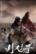 Bichunmoo/The Dance in the Sky (2008)