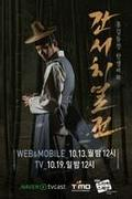 A könyvmoly meséje (간서치열전 / gan-su-chi-yul-jun / Gansuchiyuljun)