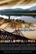 Amnok folyó sodrása (Yalu River Flows)