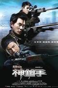 A mesterlövész (Sun cheung sau)