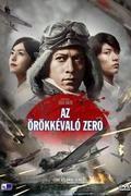 Örökkévaló Zero - Kamikaze: Az utolsó támadás (Eien no Zero)