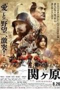 Szekigaharai csata (Sekigahara) (2017)