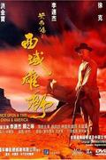 Volt egyszer egy Kína 6. /Wong Fei Hung: Chi sai wik hung see/