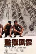 Lángoló börtön /Gaam yuk fung wan/