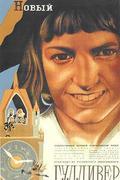 Az új Gulliver (Новый Гулливер , Novyy Gullivye) 1936.