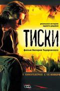 A tartozás (Tiski / Vice) 2007.