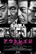 Emésztő harag (Autoreiji) 2010.