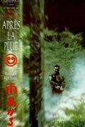 Eső után (Ame aguru) (雨あがる) 1999.
