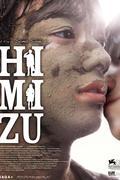 Vakond (Himizu) (2011)