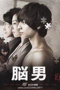 Agyember (No Otoko) 脳男 (2013)