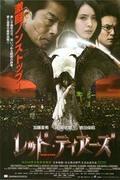 Vörös könnyek レッド・ティアーズ (2011)