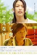 Csak te hallasz engem (Kimi ni shika kikoenai( きみにしか聞こえない (2007)