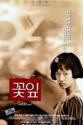 Szirom /꽃잎/ (1996)