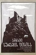 A szurámi vár legendája (Ambavi Suramis tsikhitsa)
