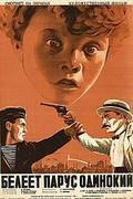 Távolban egy fehér vitorla (Белеет парус одинокий) 1937.