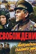 Felszabadítás (Освобождение) 1970.